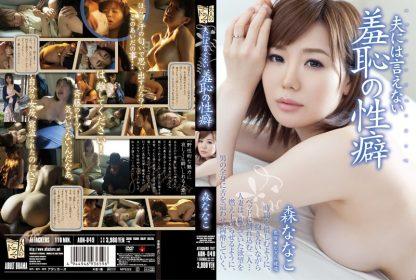 ADN-049 english subtitles (.srt)
