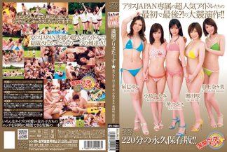 DV-1424 english subtitles (.srt)